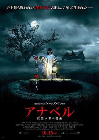 「アナベル 死霊人形の誕生」のポスター/チラシ/フライヤー