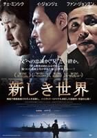 「新しき世界」のポスター/チラシ/フライヤー