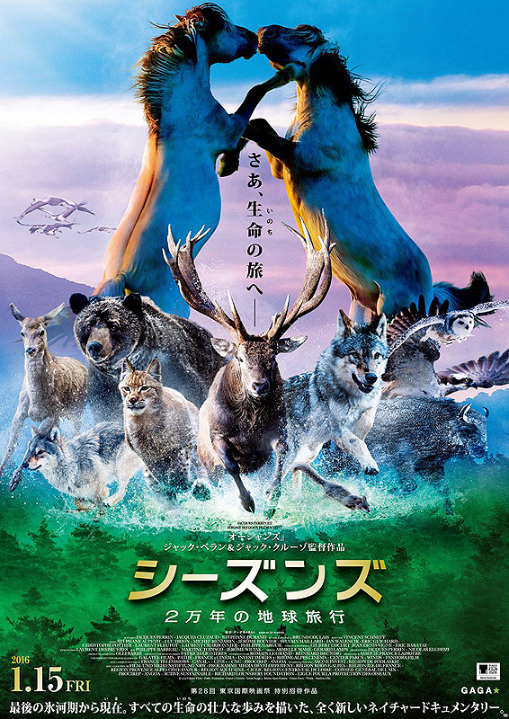 「シーズンズ 2万年の地球旅行」のポスター/チラシ/フライヤー
