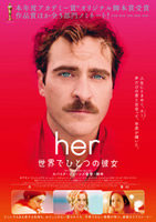「her 世界でひとつの彼女」のポスター/チラシ/フライヤー