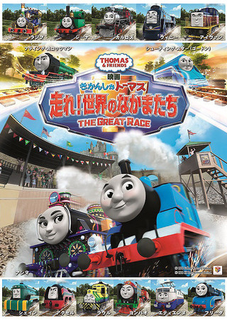 「映画 きかんしゃトーマス 走れ!世界のなかまたち」のポスター/チラシ/フライヤー