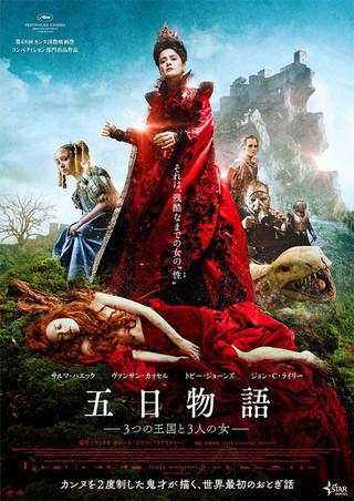 「五日物語 3つの王国と3人の女」のポスター/チラシ/フライヤー