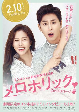 「メロホリック 恋のプロローグ」のポスター/チラシ/フライヤー