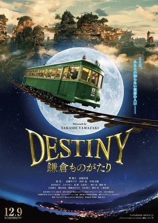「DESTINY 鎌倉ものがたり」のポスター/チラシ/フライヤー