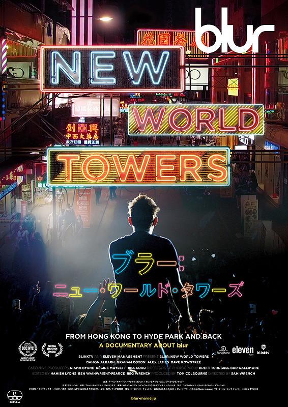 「ブラー ニュー・ワールド・タワーズ」のポスター/チラシ/フライヤー