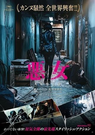 「悪女 AKUJO」のポスター/チラシ/フライヤー