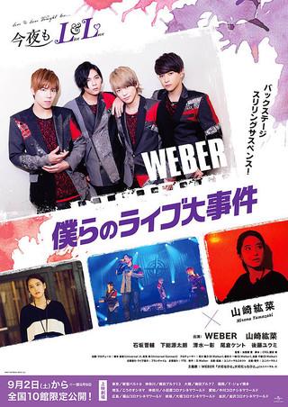 「僕らのライブ大事件」のポスター/チラシ/フライヤー