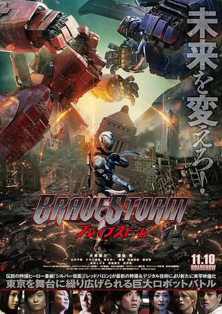 「BRAVE STORM ブレイブストーム」のポスター/チラシ/フライヤー