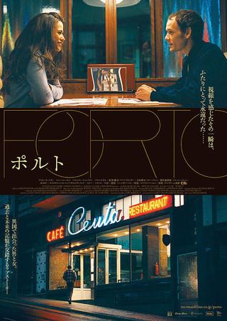 「ポルト」のポスター/チラシ/フライヤー