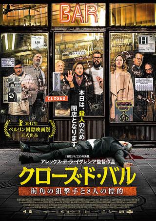 「クローズド・バル 街角の狙撃手と8人の標的」のポスター/チラシ/フライヤー