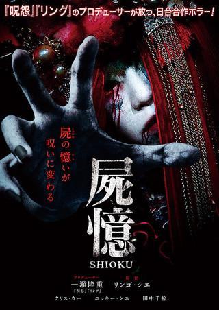 「屍憶 SHIOKU」のポスター/チラシ/フライヤー