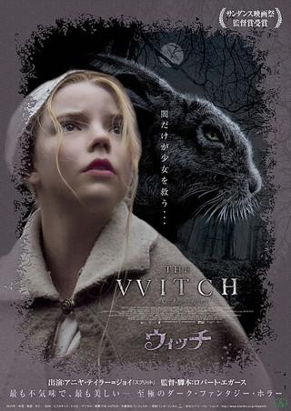 「ウィッチ」のポスター/チラシ/フライヤー