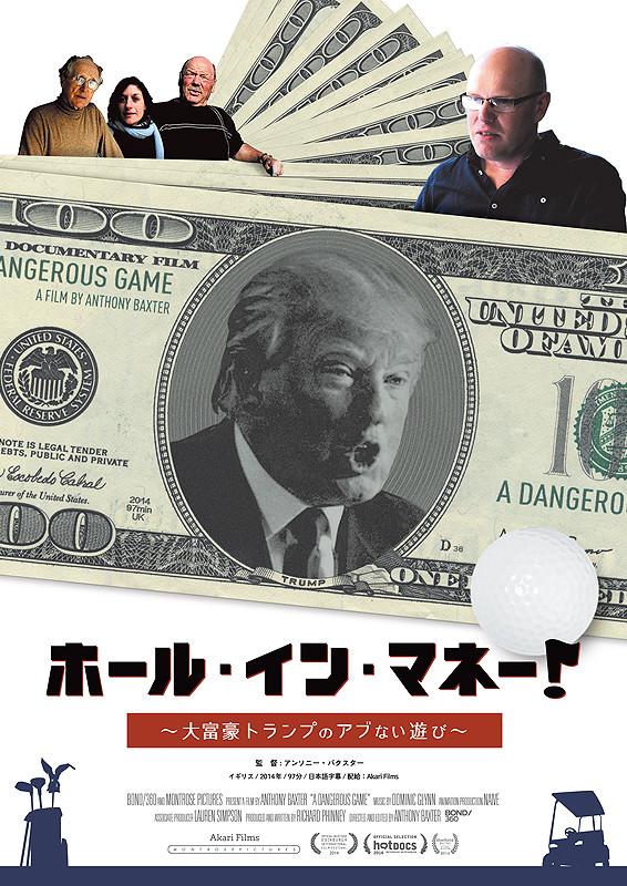 「ホール・イン・マネー! 大富豪トランプのアブない遊び」のポスター/チラシ/フライヤー