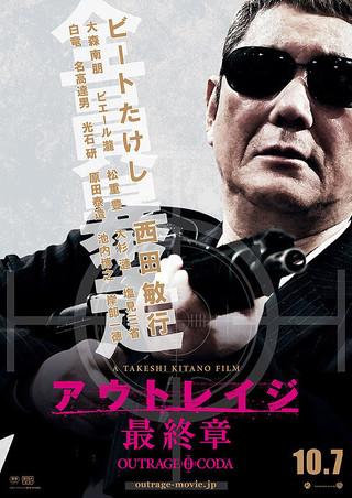 「アウトレイジ 最終章」のポスター/チラシ/フライヤー