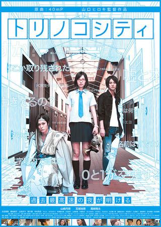 「トリノコシティ」のポスター/チラシ/フライヤー