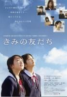「きみの友だち」のポスター/チラシ/フライヤー