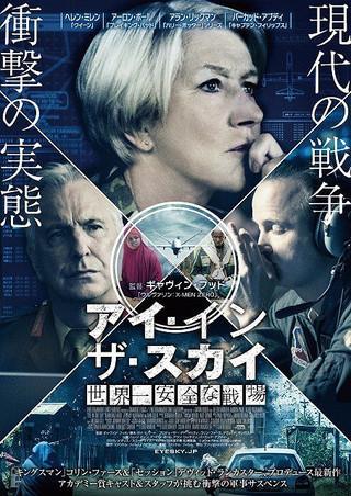 「アイ・イン・ザ・スカイ 世界一安全な戦場」のポスター/チラシ/フライヤー