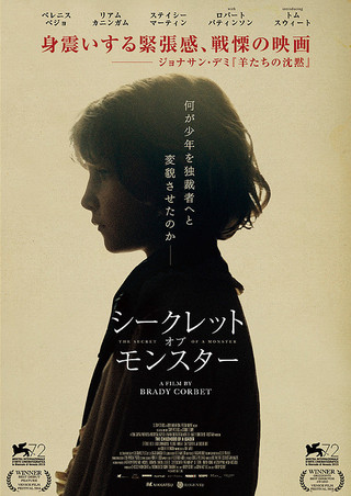 「シークレット・オブ・モンスター」のポスター/チラシ/フライヤー