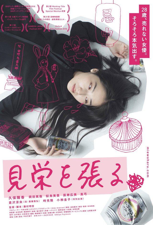 「見栄を張る」のポスター/チラシ/フライヤー
