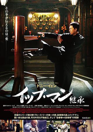 「イップ・マン 継承」のポスター/チラシ/フライヤー
