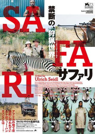 「サファリ」のポスター/チラシ/フライヤー