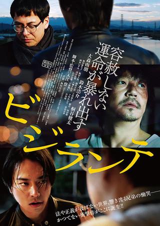 「ビジランテ」のポスター/チラシ/フライヤー