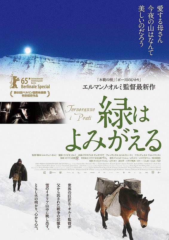 「緑はよみがえる」のポスター/チラシ/フライヤー