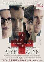 「サイド・エフェクト」のポスター/チラシ/フライヤー