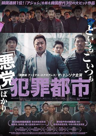 「犯罪都市」のポスター/チラシ/フライヤー