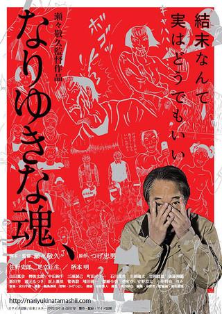「なりゆきな魂、」のポスター/チラシ/フライヤー