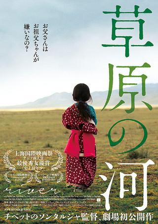 「草原の河」のポスター/チラシ/フライヤー