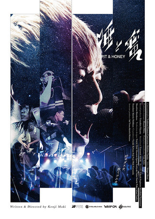 「唾と蜜」のポスター/チラシ/フライヤー
