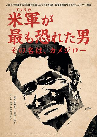 「米軍が最も恐れた男 その名は、カメジロー」のポスター/チラシ/フライヤー