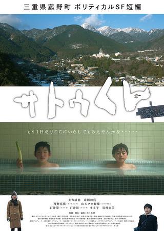 「サトウくん」のポスター/チラシ/フライヤー