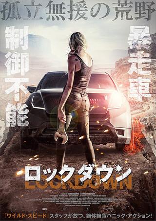 「LOCKDOWN ロックダウン」のポスター/チラシ/フライヤー