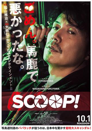 「SCOOP!」のポスター/チラシ/フライヤー