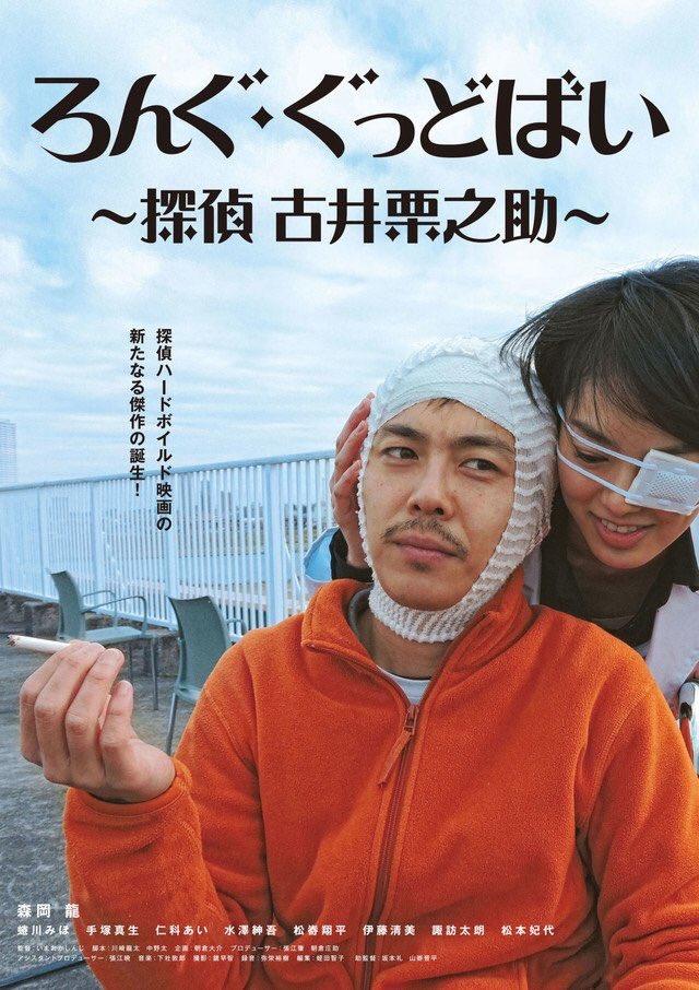 「ろんぐ・ぐっどばい 探偵 古井栗之助」のポスター/チラシ/フライヤー