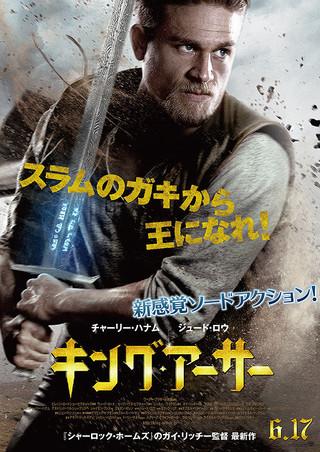 「キング・アーサー 聖剣無双」のポスター/チラシ/フライヤー