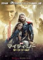 「マイティ・ソー ダーク・ワールド」のポスター/チラシ/フライヤー