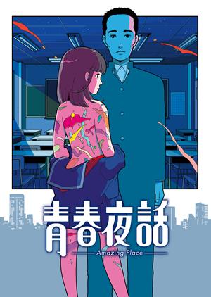 「青春夜話 Amazing Place」のポスター/チラシ/フライヤー