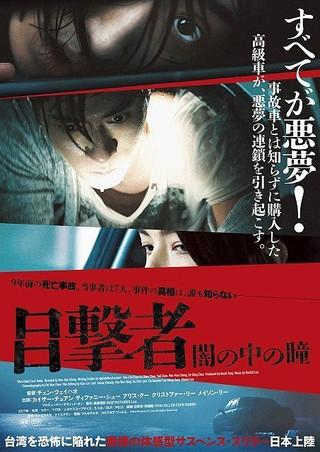 「目撃者 闇の中の瞳」のポスター/チラシ/フライヤー