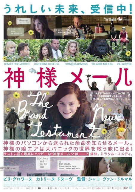 「神様メール」のポスター/チラシ/フライヤー