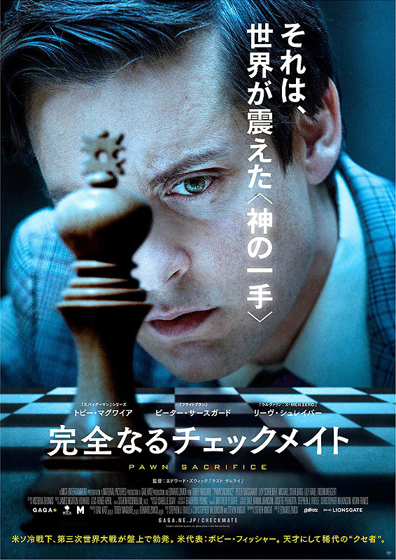 「完全なるチェックメイト」のポスター/チラシ/フライヤー