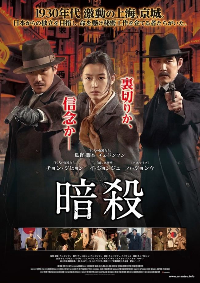 「暗殺」のポスター/チラシ/フライヤー