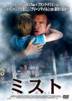 「ミスト」のポスター/チラシ/フライヤー