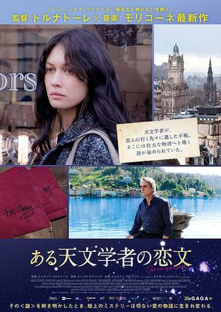 「ある天文学者の恋文」のポスター/チラシ/フライヤー