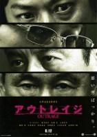 「アウトレイジ」のポスター/チラシ/フライヤー