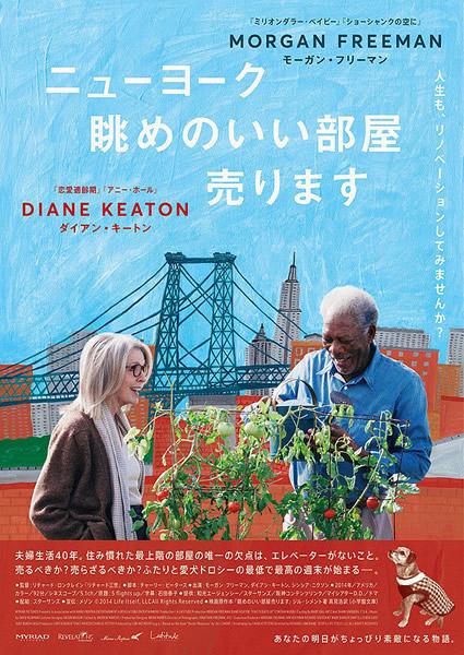 「ニューヨーク 眺めのいい部屋売ります」のポスター/チラシ/フライヤー