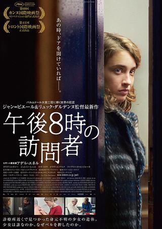 「午後8時の訪問者」のポスター/チラシ/フライヤー