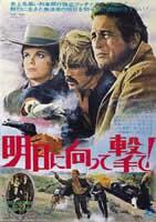 「明日に向って撃て!」のポスター/チラシ/フライヤー